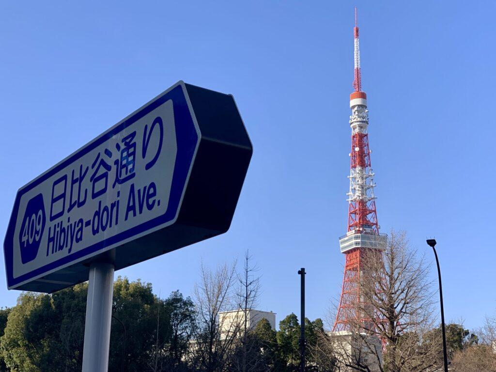 東京マラソンコース、東京タワーを望む