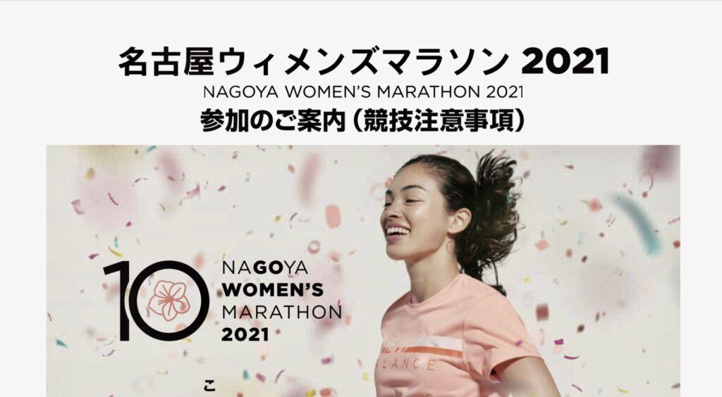 名古屋ウィメンズマラソンの公式HPより
