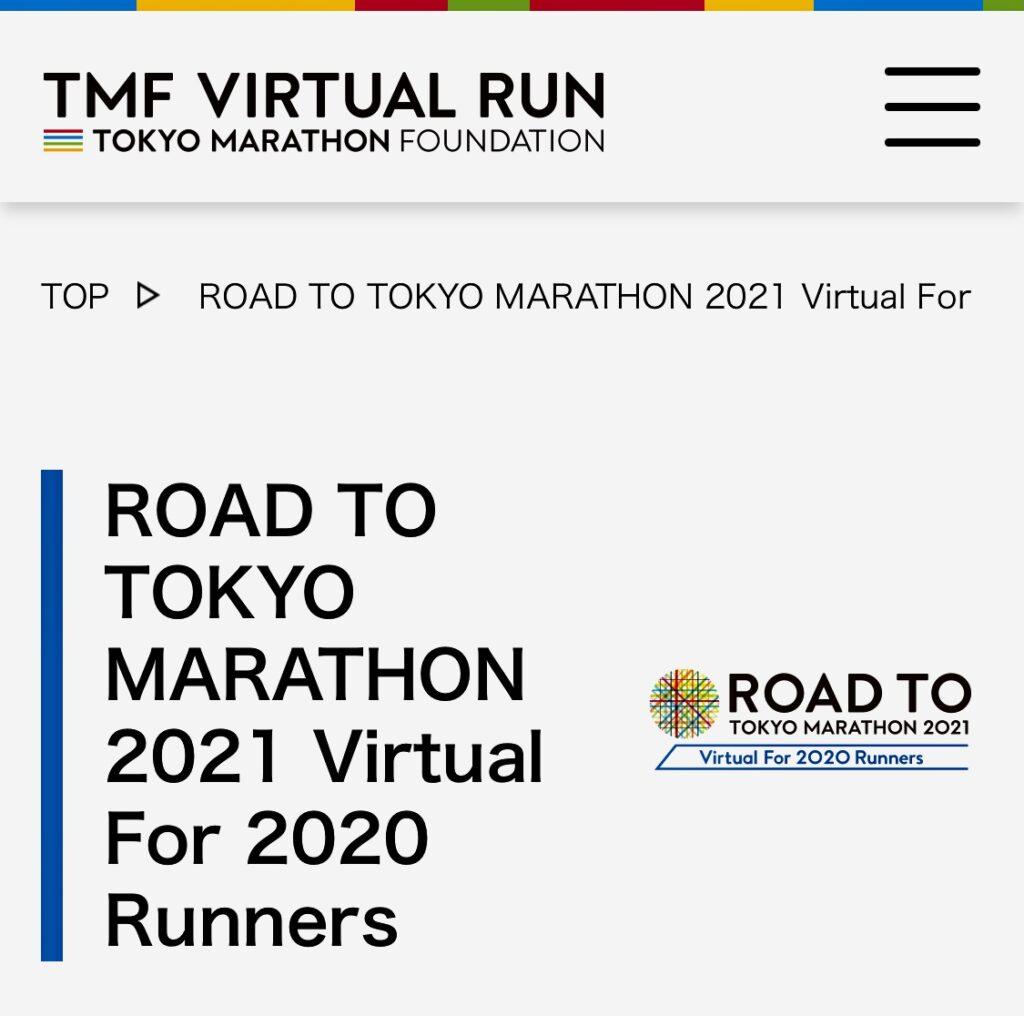 東京マラソンが当たるオンラインマラソン