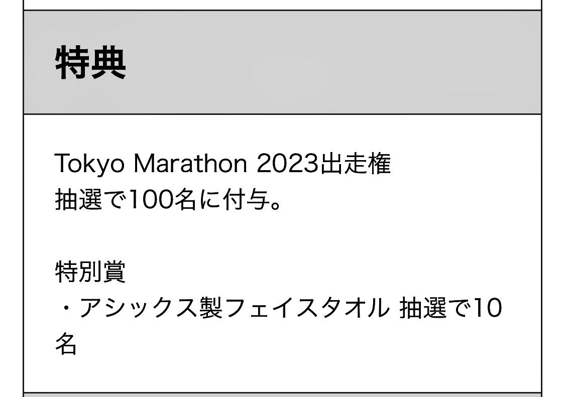 東京マラソン2023の出走権が当たる
