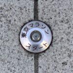 東京マラソンスタート標を都庁前で発見