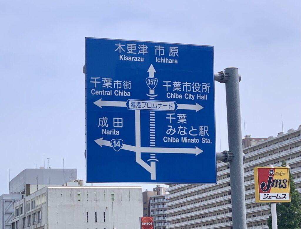 千葉氏で国道14号線を右折して成田へランニング