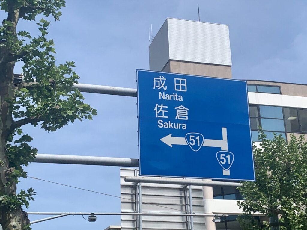 千葉駅付近で国道51号線へ、ロングラン後半戦、成田へ