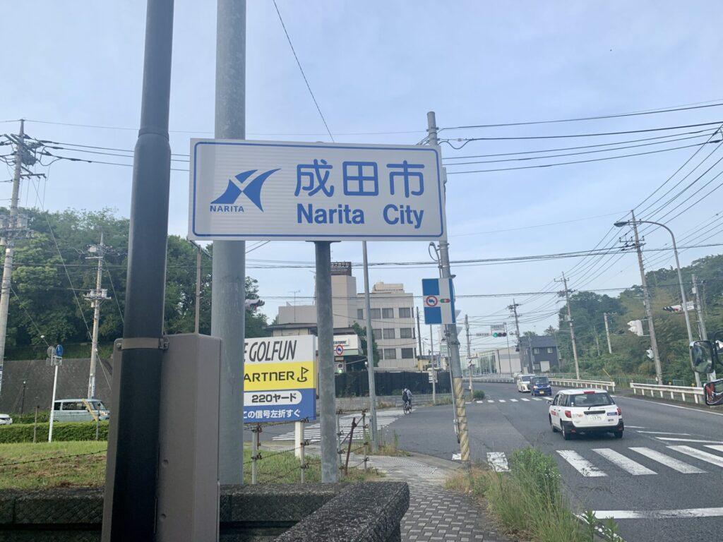 東京駅からロングランで成田へ