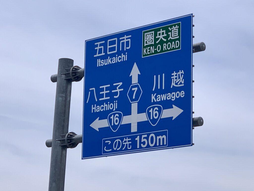 拝島から五日市まで坂道ランニング