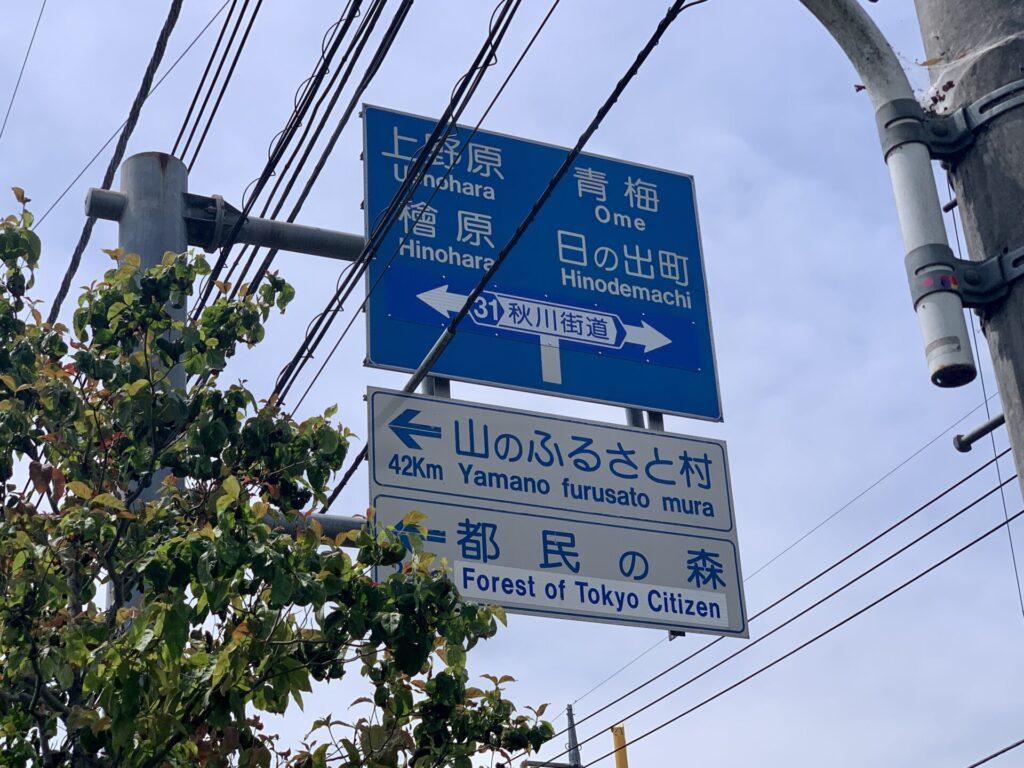 武蔵五日市駅手前を右折でつるつる温泉へ
