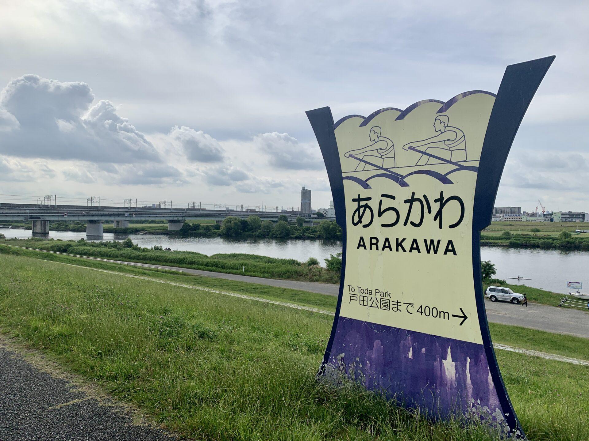 荒川河川敷をランニング