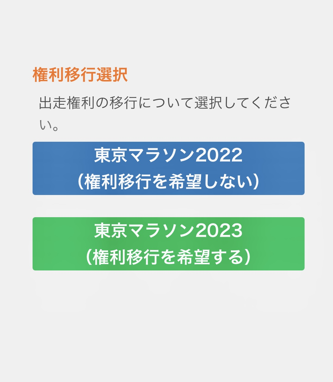 東京マラソンがさらに権利移行を延長措置(2022から2023へ)