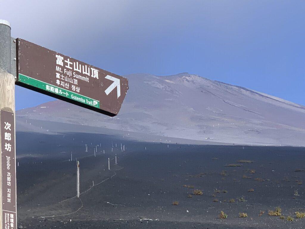 富士登山を御殿場コースで上り、下山は大砂走りで走る