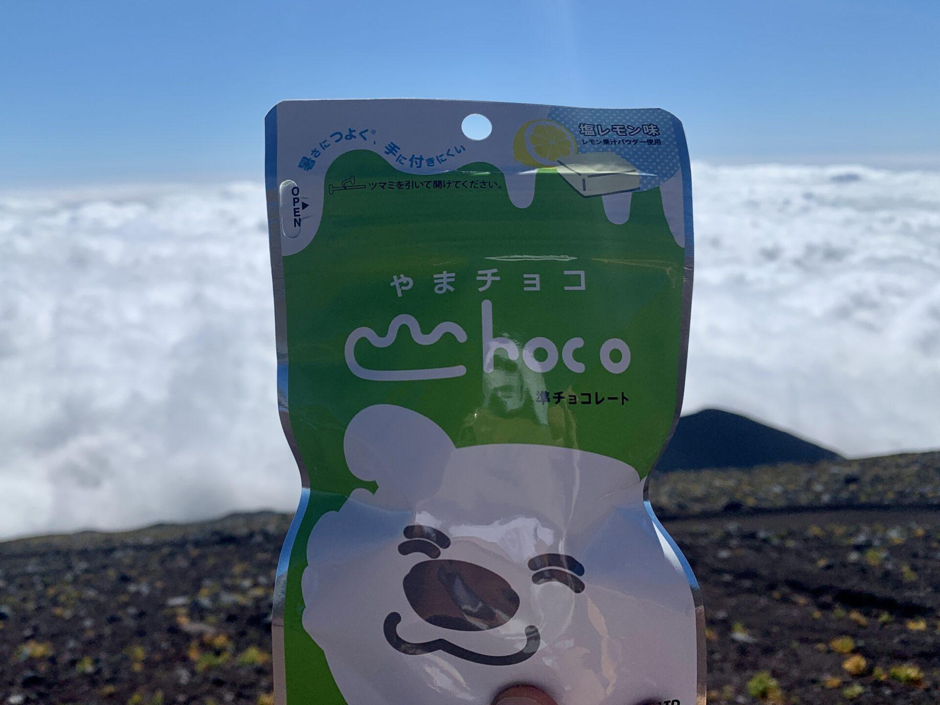 富士山登山で補給食やまチョコを携帯