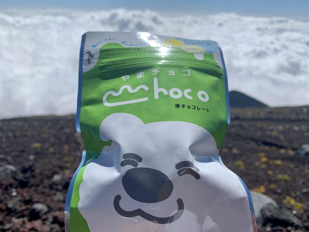 雲海の上で食べたやまチョコ